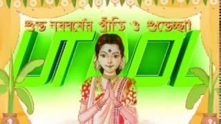 pohela boishakh 1424 । Bengali New Year 1424