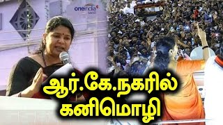 MP Kanimozhi likely to Campaign in RK Nagar By election - Oneindia Tamil