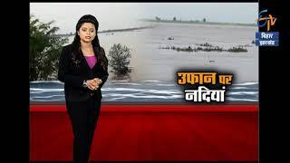 Bihar Floods: किशनगंज में सभी नदियां उफान पर | ETV Bihar Jharkhand