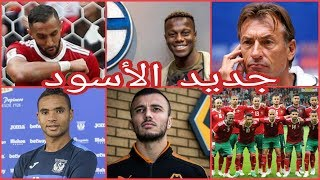 أخر أخبار المنتخب المغربي/منديل الى ألمانيا النصيري يعود لليغا و رونار يجري اتصالات مع المحترفين