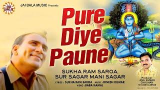 Baba Balak Nath Ji New Songs 2015 - Pure Diye Paune - Sukha Ram Saroa - Latest Balak Nath Bhajan
