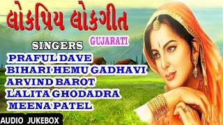LOKPRIYA LOKGEET (Gujarati Audio Jukebox)  - લોકપ્રિય લોકગીત (ગુજરાતી ગીત)