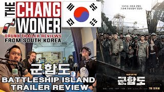 군함도 외국인 리악트Battleship Island Trailer Reaction