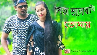 Koto Valobashi Tomay | কতো ভালোবাসি তোমায় | Hanif, FK Babu & Toma | New Bangla Song 2018 | FK Music
