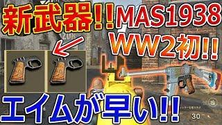 【CoD:WW2】新武器!!MAS1938!!『WW2初のクイドロがデフォルトで付いてる!!脳筋凸オススメ銃!!』【PPShで良くない??】