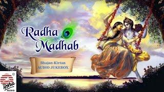 Radha Madhab   Bhajan- Kirtan   Srikanto   Manomay   Kabir Suman   Bengali Audio Jukebox