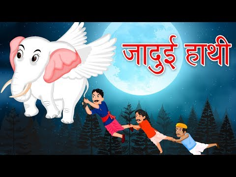Xxx Mp4 जादुई हाथी Hindi Stories For Kids Moral Stories In Hindi Jadui Kahaniya Hindi Stories 3gp Sex