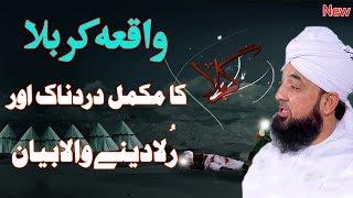Karbala ka Waqia | Hazrat Imam Hussain Shahadat | Latest Bayan 21-09-018 | Islamic Worldwide Bayan