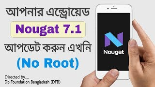 How to Upgrade Nougat 7.1.1 on Any Android (No Root) | Bangla Tutorial