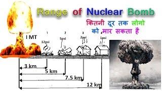 Nuclear Bomb: कितनी दूर तक लोगो को मार सकता है ??
