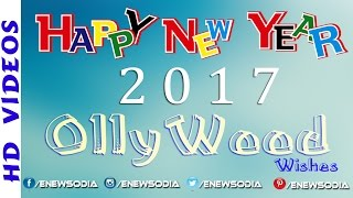 Happy New Year - 2017 ||  Wishes OllyWood || HD Videos