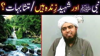 Kia NABI ﷺ aur SHAHEED dono ZINDAH hain ??? MUTASHABIHAT kia hain ??? (Engineer Muhammad Ali Mirza)