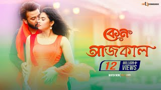 Keno Aajkal | Shakib Khan | Bubly | Chittagainga Powa Noakhailla Maiya Bengali Movie 2018