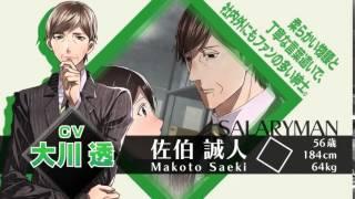 制服の王子様(オジサマ)ドラマCD AfterHappyendシリーズ 第4巻PV