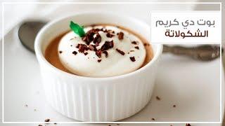 بوت دي كريم الشوكولاتة بالقهوة