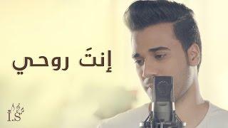 اسماعيل مبارك - انت  روحي (فيديو كليب حصري) | 2016