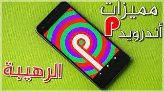 رسميا مميزات اندرويد بي Android P الرهيبة اكتشفها الان!!