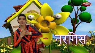 Hindi Rhymes For Children With Actions | Daffodils Song Hindi Kids | हिंदी गाने | Baby Rhymes Hindi