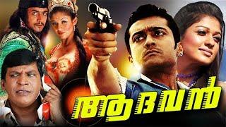 Malayalam Action Movies Full 2016 || Malayalam Full Movie 2016 New Releases | Surya Nayanthara Movie