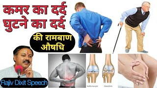 Knee Pain, back pain cure if you follow this.|| Health informatics|| health education for all
