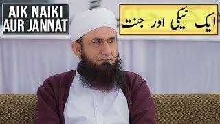 1 Naiki or Jannat   Maulana Tariq Jameel Bayan