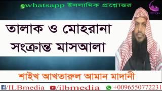Talak & Mohrana Sonkranto Masala.....  Sheikh Akhtarul Aman Madani