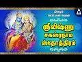 Sri Vishnu Sahasranamam Stotram   Sanskrit Slokas   Thousand Names of Sri Maha Vishnu