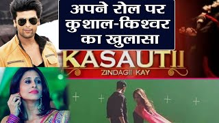 Kasauti Zindagi Ki 2: Kushal Tandon & Kishwer Merchant's REVELATION on their Role। FilmiBeat