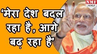 MODI Govt theme Song, 'Mera Desh Badal Rha, Agey Badh Rha Hai' |MUST WATCH !!!