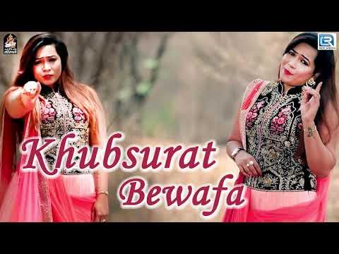 Xxx Mp4 खूबसूरत बेवफा BEWAFA New Song Kiran Gajera New Hindi Song 2018 Khubsurat Bewafa 3gp Sex