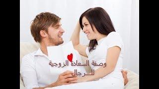 وصفة السعادة الزوجية للرجال
