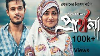 Prarthona   Sagar Ahmed   Salha Khanom Nadia   Ahmed Zihad   Bangla Ramadan New Natok 2019