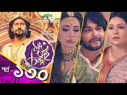Xxx Mp4 সাত ভাই চম্পা Saat Bhai Champa EP 130 Mega TV Series Channel I TV 3gp Sex