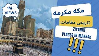 Makkah Ziyarat Places ( Urdu- Hindi) 2017