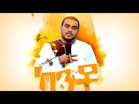 Xxx Mp4 Nati Abraham Kanto ካንቶ New Ethiopian Music 2019 Official Video 3gp Sex
