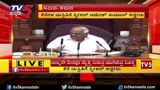 ಕೆರೆಗಳ ದುಸ್ಥಿತಿಗೆ ಸ್ಪೀಕರ್ ರಮೇಶ್ ಕುಮಾರ್ ಕಣ್ಣೀರು.! | Speaker Ramesh Kumar | TV5 Kannada