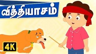 The Difference (வித்தியாசம்)   Kathai Padalgal   Tamil Rhymes for Children