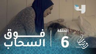 مسلسل فوق السحاب - حلقة 6- ابنة وفاء في حالة خطرة بعد أن أقام المتطرفون عليها حد شرب الخمر