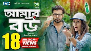Amar Bou | Afran Nisho | Mehazabien Chowdhury | Tanzim Hasan Anik | Bangla New Eid Natok 2019