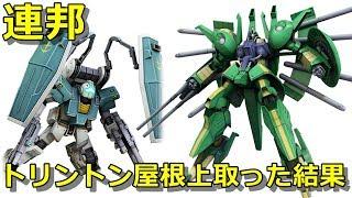 連邦 トリントン屋根上占拠すると・・・ #1953 ガンオン実況プレイ【ジムII TB ガンダム5号機 パラス・アテネ ネモ】 Gundam online wars