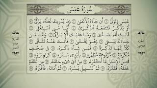 القرآن الكريم - الجزء الثلاثون - بصوت القارئ ميثم التمار - QURAN JUZ 30