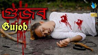 গুজব    Gujob    Bangla Heart Touching Short-Film 2019    Durjoy Ahammed Saney    Saymon Sohel
