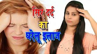सिर दर्द का घरेलू ईलाज Sir Dard Ke Upchar | Home Remedies For Head Pain(Ache) - Sir Dard Ka Ilaj