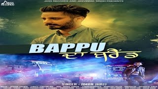Bappu Da Brand | ( Full HD)  | Aman Jhajj  New Punjabi Songs 2016 | Latest Punjabi Songs 2016