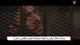 حمادة هلال يطرح اغنيته في مسلسل قانون عمر