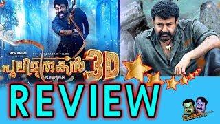 Pulimurugan 3D Malayalam Movie Review by KandathumKettathum   Mohanlal