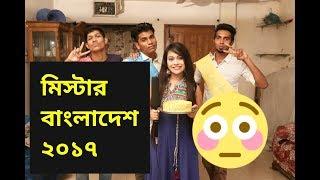 মিস্টার বাংলাদেশ ২০১৭ | MR. BANGLADESH 2017 | Marjia Mimi ft v. tube | NEW BANGLA FUNNY VIDEO 2017