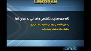 Letter of Iranian elites for solving current crisis in Iran
