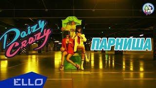 Daizy Crazy - Парниша