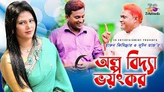 অল্প বিদ্যা ভয়ংকর | Olpo Bidda Voyongkor | Harun Kisinger | Luton Taj | New Bangla Comedy 2019